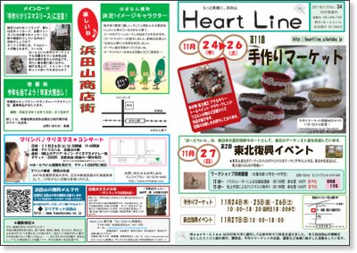 heartline_34