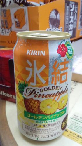 kikuya20140628